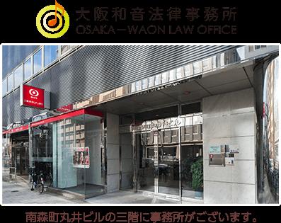 大阪和音法律事務所