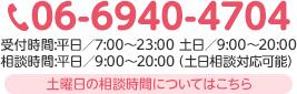 06-6940-4704