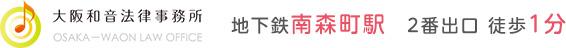 大阪和音法律事務所 OSAKA-WAON LAW OFFICE 地下鉄南森町駅 2番出口 徒歩1分